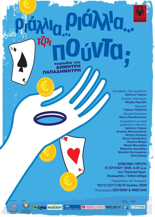 rialia-poster