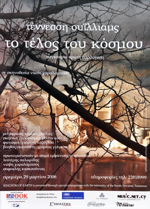 to_telos_tou_kosmou